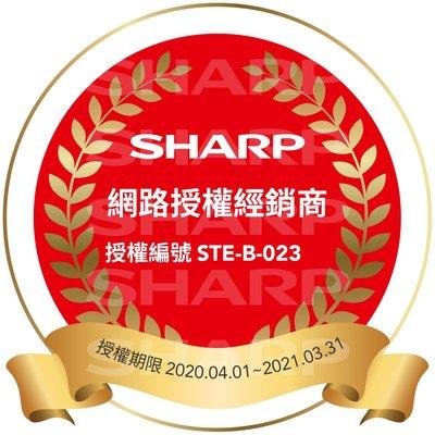 泰昀嚴選 SHARP夏普 253公升 變頻雙門冰箱 SJ-GX25-SL 線上刷卡免手續 全省配送拆箱定位