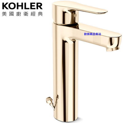 【歐築精品衛浴】KOHLER《美國》✰ JULY系列法藍金加高面盆龍頭K-5241T-4-AF