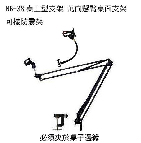NB-38電容式/動圈麥克風 雙用 360度懸臂式麥克風金屬支架(小型怪手架.贈麥克風夾)送166種音效