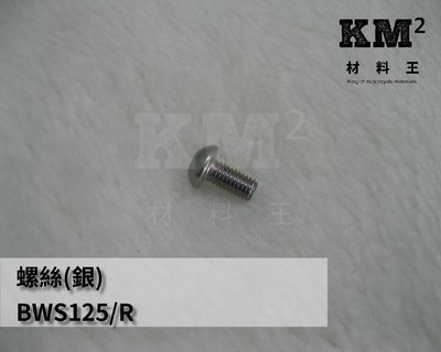 材料王*山葉 BWS 125.BWS R 雙碟 正廠 前方向燈支架 螺絲(單支售價)*