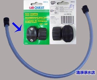 【清淨淨水店】6分牙洗衣機前置淨水器、洗衣機過濾器(YT5洩壓鈕型)以NSF1微米過濾。300元