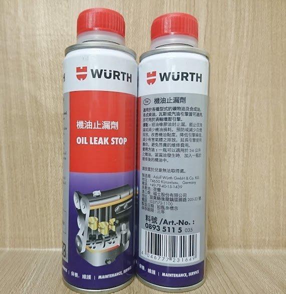 (C+西加小站)福士 WURTH 機油止漏劑 公司貨 OIL LEAK STOP油封墊圈活化劑 止漏劑 機油止漏劑
