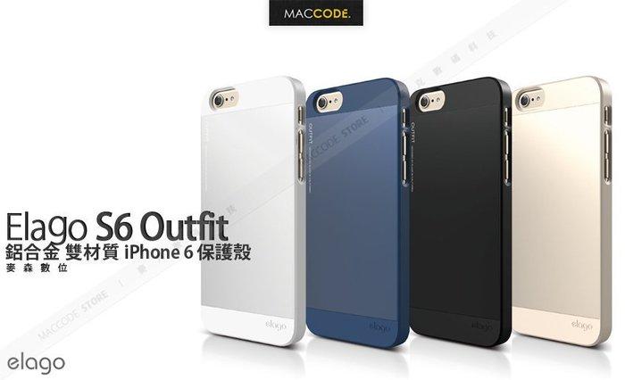 Elago S6 Outfit 鋁合金 保護殼iPhone 6S / 6 專用 公司貨 贈保護貼 現貨 含稅 免運