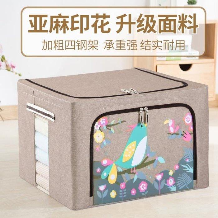 亞麻衣服收納箱印花大號書本折疊儲物箱家用布藝玩具衣物整理箱子