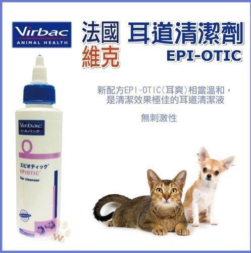 *WANG*【耳爽】 法國Virbac 維克《耳道清潔劑》EPI-OTIC耳道球麗清耳液125ml