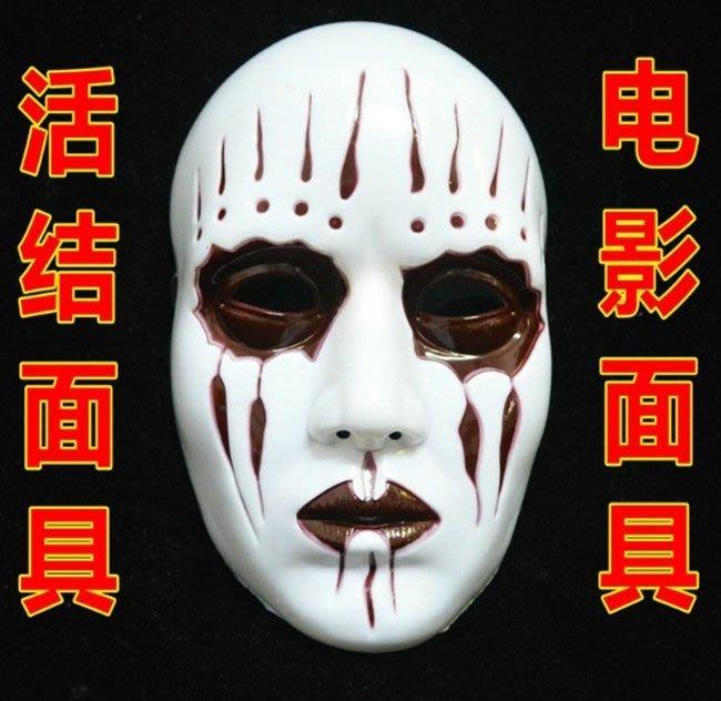 【塔克玩具】滑結樂團 SLIPKNOT 面具 黑暗 重金屬 面具/眼罩/面罩 cosplay 變裝
