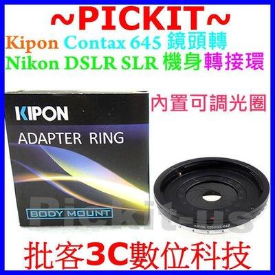 Kipon Contax 645 可調光圈鏡頭轉Nikon DSLR AI單反機身轉接環D70 D70X D4S D3S