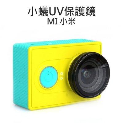 【中壢NOVA-水世界】小米 小蟻 運動攝影機 專用 UV保護鏡 UV鏡片 保護鏡頭 防塵防汙