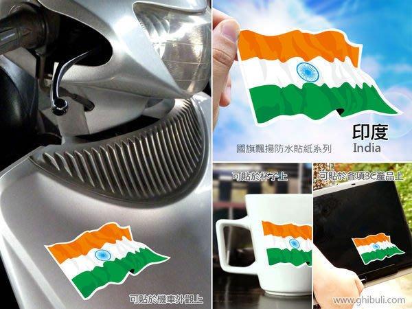 【國旗貼紙專賣店】印度國旗飄揚貼紙/汽車/機車/抗UV/防水/3C產品/India/各國均有販售