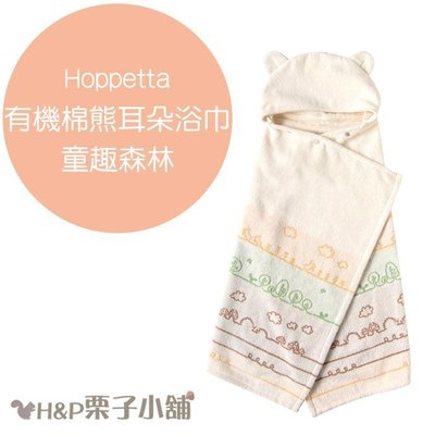 Hoppetta 有機棉 童趣森林 熊耳朵浴巾 浴巾 新生兒~3歲 禮物 現貨 可刷卡[H&P栗子小舖]