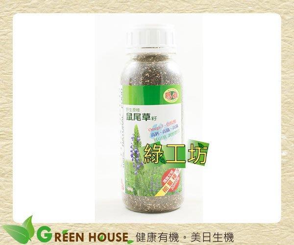 [綠工坊]   野生原生種 鼠尾草籽    通過農藥檢測  亞積  (奇亞籽/白芽子/超級種子)