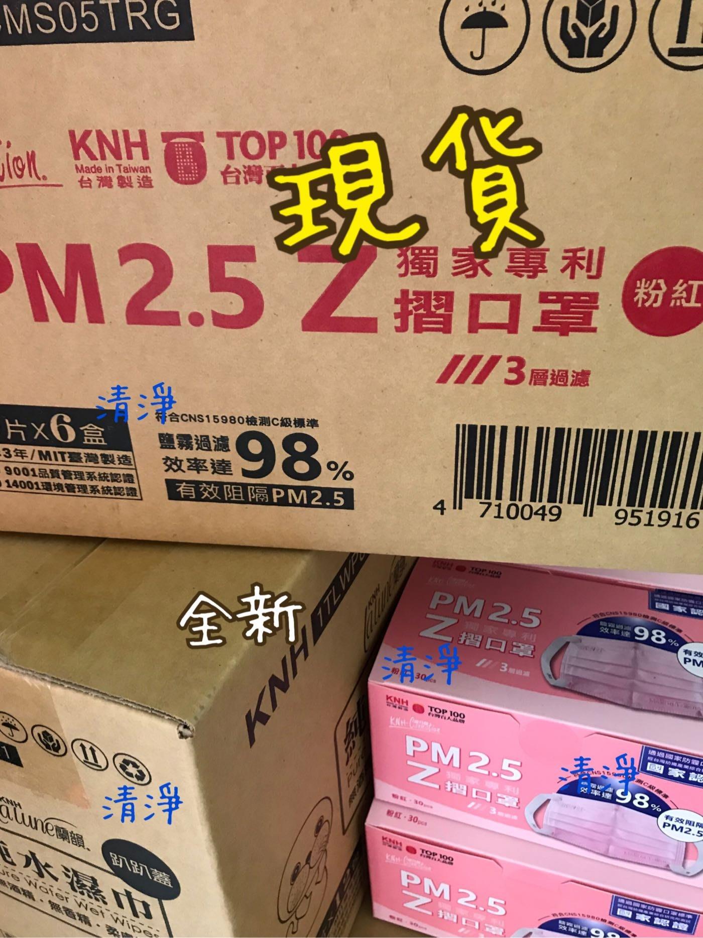 (免運 箱購6盒賣場 台南可取 康那香 pm2.5  Z摺粉色口罩30片*1盒x6盒)台南可約自取