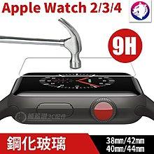 【快速出貨】 Apple Watch 2 3 4 9H 鋼化玻璃保護貼膜 蘋果手錶 iWatch 高硬度 鋼化膜 玻璃膜