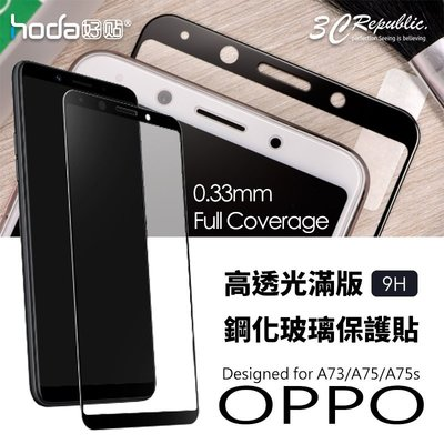 HODA OPPO A73 A75 A75s 高清透 疏油疏水 9H 鋼化 防刮 0.33mm 2.5D 玻璃貼 保護貼