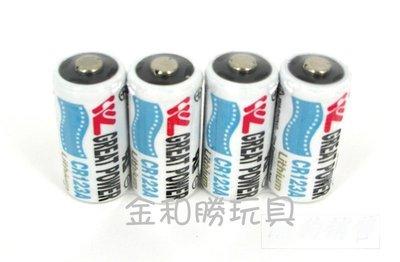 JHS((金和勝 生存遊戲專賣))CR123A 電池 8026 彰化縣