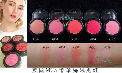 【米米彩妝無敵】英國MUA奢華絲絨腮紅 Luxe Whipped Velvet Blush 新秘 考試