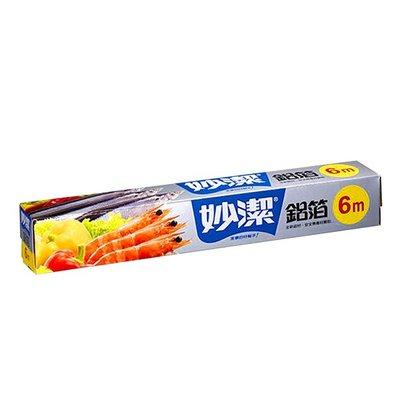 【亮亮生活】ღ 妙潔鋁箔 6m ღ 包的安心 烤的鮮美 適用烤箱 烤爐 包裝食物