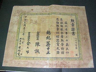 【愛郵者】郵界先輩--聶廷任 52年 獲頒 忠勤勳章 證書 總統蔣中正 頒 少見史料