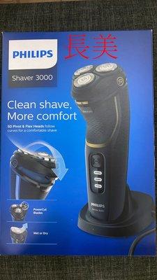 板橋-長美 飛利浦刮鬍刀 Shaver series 3000 (S3333) 3D立體三刀頭電鬍刀 ~有現貨
