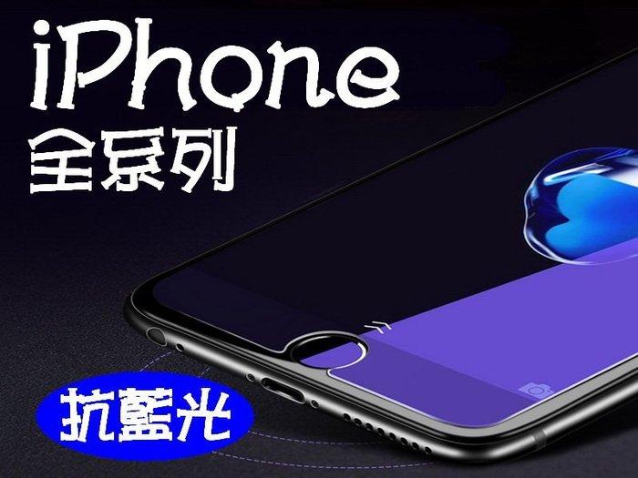 買5送1 抗藍光 iPhone4 iPhone4s iPhone5/5S/5C/SE 9H鋼化玻璃貼