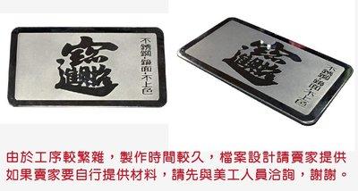 客製 訂製 蝕刻牌 腐蝕牌 銜牌 不鏽鋼金屬牌 大型金屬牌 金屬腐蝕招牌 請來洽詢 -不鏽鋼-鏡面不上色