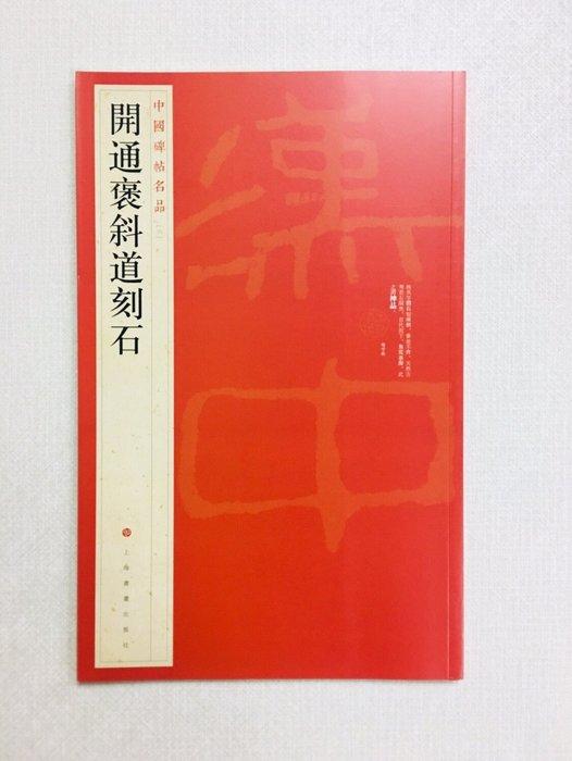 正大筆莊~『6 開通褒斜道刻石』 中國碑帖名品系列 上海書畫出版社 (500008)