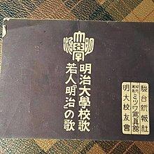 【藏家釋出】 早期收藏 ◎ 【日據時代文獻】早期日本知名《明治大學 Meiji》校歌,若人明治之歌.....