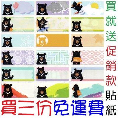 【F78】3013【喔熊】一份165張台灣授權卡通防水姓名貼紙,幼稚園/上班族保險業務員最愛也有賣機器333