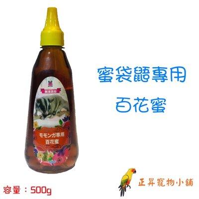 正昇寵物小舖_蜜袋鼯專用百花蜜 500公克|樹液汁添加配方|