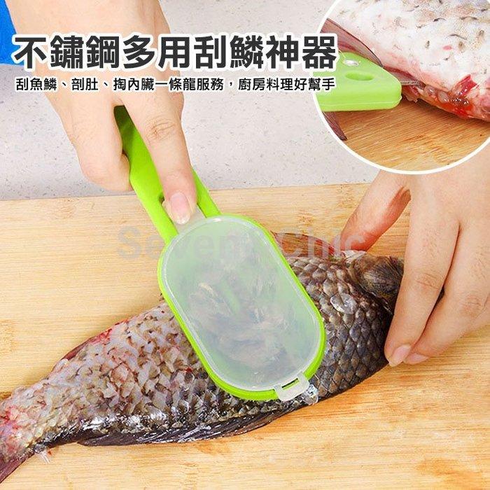 不鏽鋼多用刮鱗神器 廚房 料理 魚鱗 刮刀