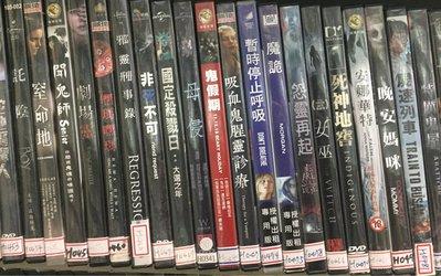 席滿客書坊二手拍賣-正版DVD*恐怖片【邪靈刑事錄】