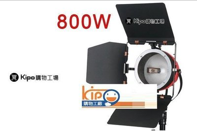 KIPO-調焦柔光燈-採訪燈-聚光燈-800W帶散熱 HFA005001A