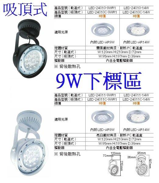 【一盞燈】舞光 AR111 LED 9W 碗公吸頂燈 吸頂燈 投射燈 碗公吸頂投射燈 設計師款 CNS認證 碗公