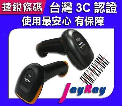 捷銳條碼YJ3300-1 雷射掃描器  掃瞄器/隨插即用/型號原廠找的到/耐摔不怕壞/條碼機/服飾/win10可用