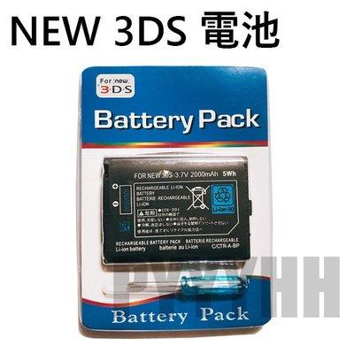 NEW 3DS 電池 內置電池 新小三 替換電池 NEW3DS 主機 專用 電池 維修 配件 KTR-003