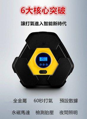 數位顯示打氣筒/打氣機/胎壓預設/數位顯示/充氣機/胎壓計/自動充停/汽車救援/胎壓偵測