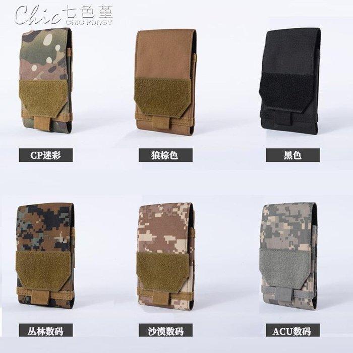 腰包 多功能戰術手機包豎款男戶外運動穿皮帶手機掛包-免運—舞衫閣