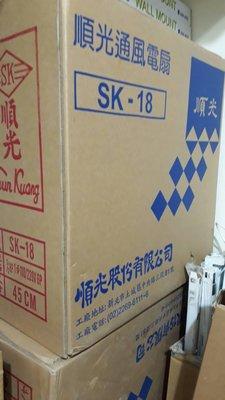 SK-18 順光牌 排風扇 通風扇 抽風機 大特價