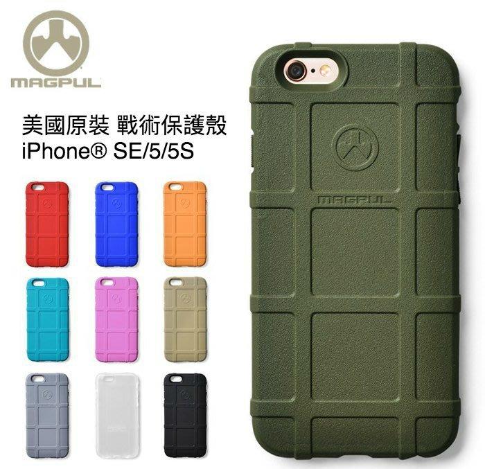 美國原裝正品 Magpul Field case iPhone 5 5S SE戰術手機殼 防撞防摔殼(送玻璃保貼)現貨