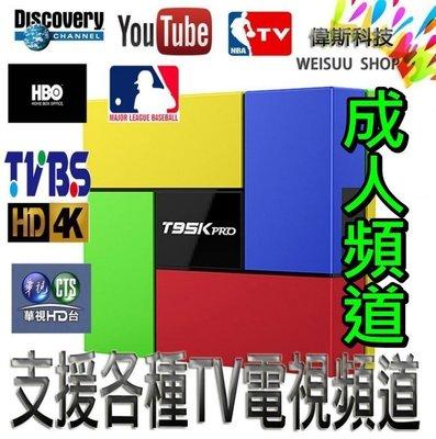 ☆偉斯科技☆T95K Pro 支援4K*CPU 8核心含*成人頻道*~A片電視盒*附送遙控器~非小米盒子