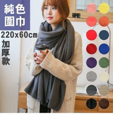 韓國 糖果色 秋冬超保暖單色 圍巾 超柔軟 仿羊絨 百搭 針織 脖圍 圍套. 【FA004】