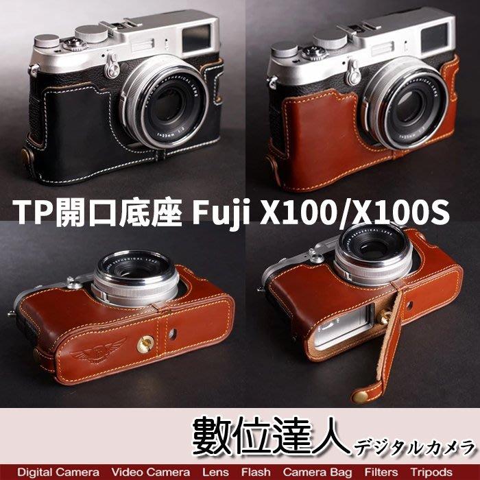 【數位達人】特價! TP 底座 Fuji X100 X100S 底座開孔 相機底座 牛皮開底式真皮底座 開口 可鎖腳架