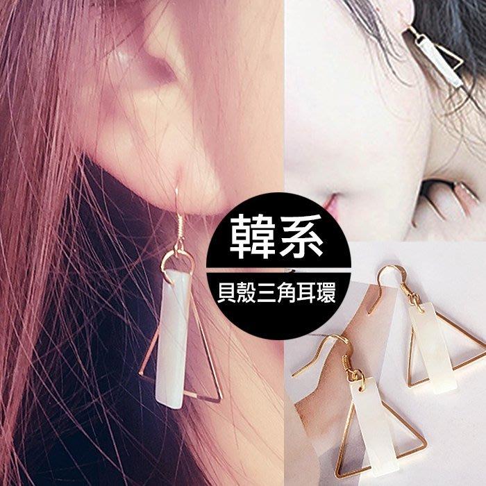 【JS 姊妹時代】【OLL001】韓系貝殼三角壓克力耳環耳針/耳夾