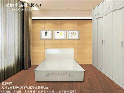 【正陞/南亞塑鋼家具】雙人塑鋼床底櫃(GD150-04-40H)全抽式_收納空間大/防水防霉防蟲/床架/床組/床箱/掀床