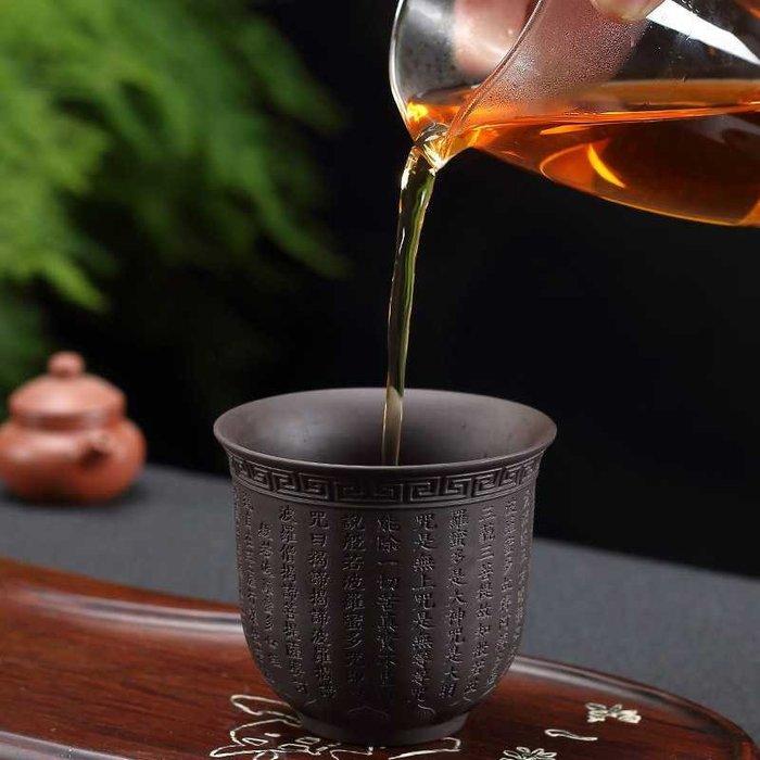 【弘慧堂】 紫砂心經杯 浮雕佛經文功夫茶具茶杯 主人杯個人專用杯單個大號茶碗