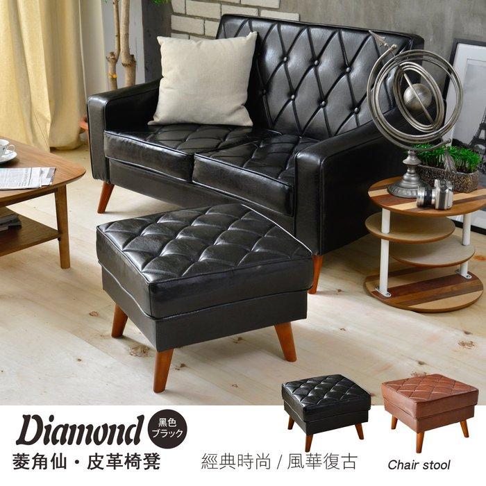 【班尼斯國際名床】~日本熱賣‧Diamond菱角仙皮革沙發椅凳!(本款為購買沙發加購價1599元)