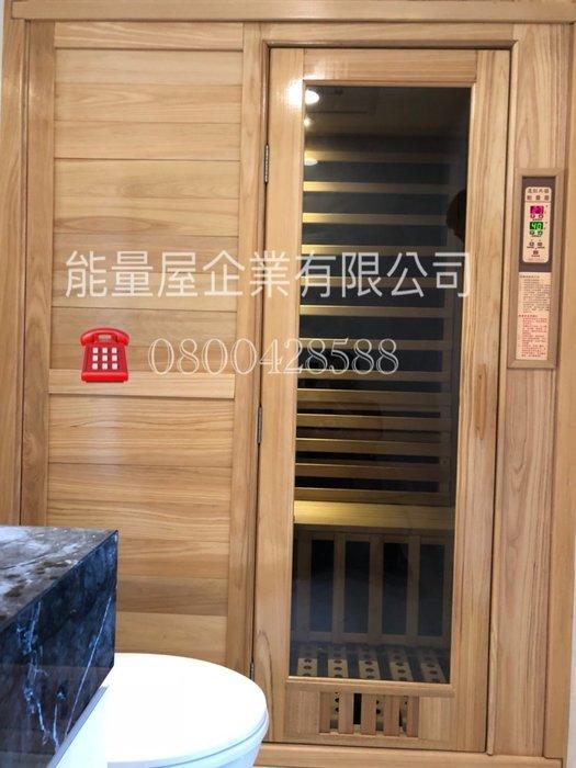 *能量屋企業* 客製大型遠紅外線碳纖維版能量屋3~5人 另有鐳礦石岩盤浴 三溫暖蒸氣設備 檜木烤箱 真正台灣製造