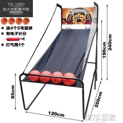 『格倫雅』籃球架 拓樸運動 單雙人室內電子投籃機健身器材家用籃球機 成人籃球架^19952