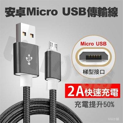 1米安卓數據線2A充電手機高速通用快充純銅芯快壽命長快速傳輸線充電線二合一USB金屬編織尼龍microUSB 100公分 高雄市