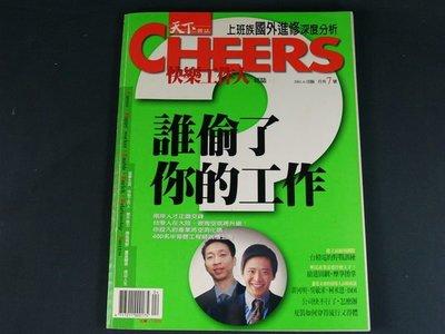 【懶得出門二手書】《Cheers 快樂工作人雜誌7》誰偷了你的工作 2001.4(31Z34)
